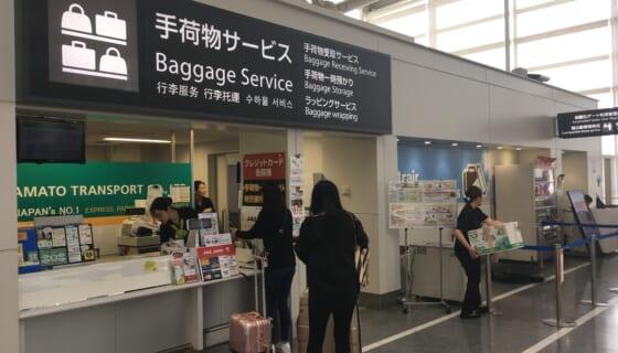 空港内のスーツケースサービスセンター