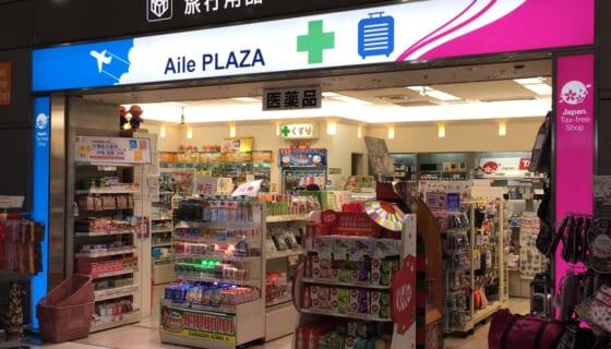 空港内の旅行用品店