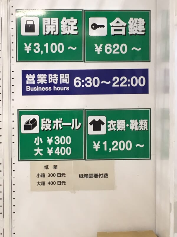 空港内の鍵解除専門店