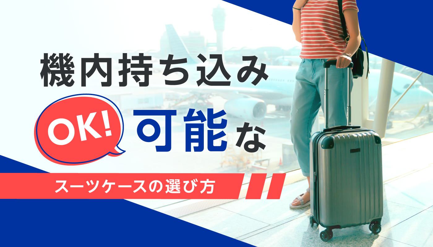 機内持ち込み可能なスーツケースの選び方