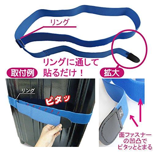 マジックテープ式スーツケースベルトの使い方