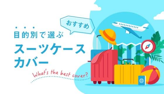 目的別で選ぶおすすめスーツケースカバー