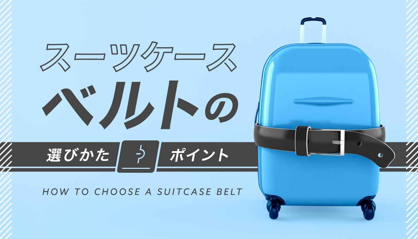 スーツケースベルトの選び方