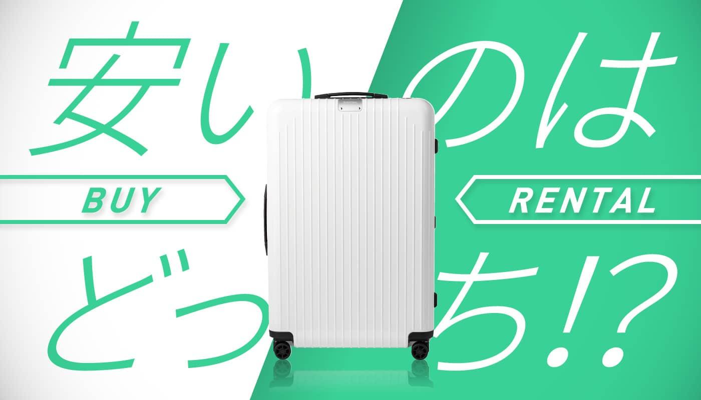格安スーツケースは壊れやすい?安く抑えたいならレンタルがおすすめ