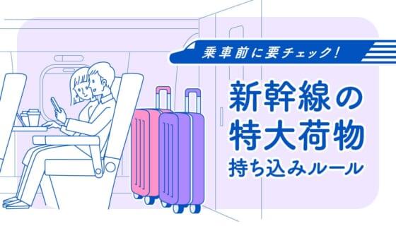 新幹線特大荷物の持ち込みルール変更!スーツケースの利用に関して注意すべき点