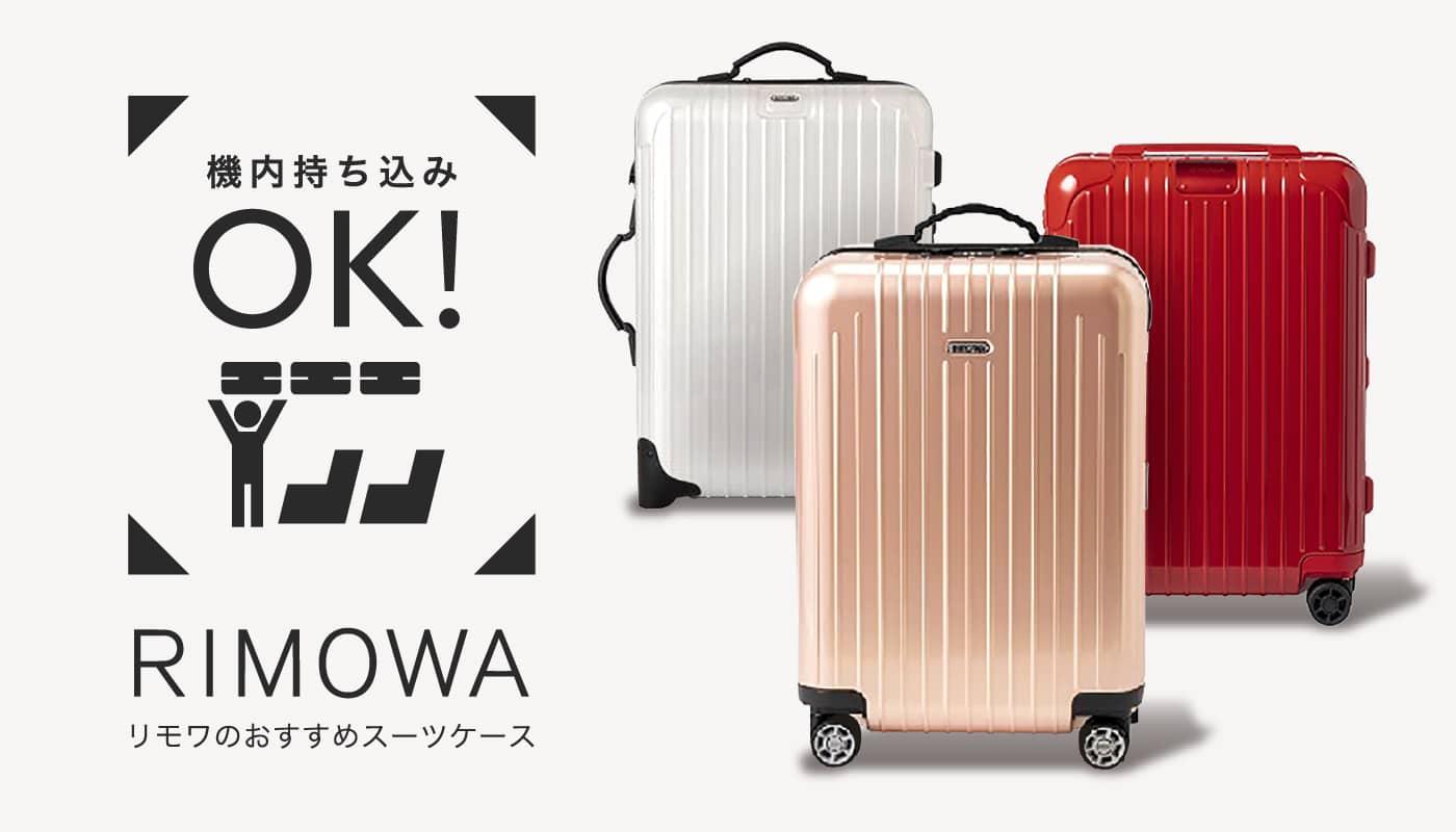 リモワでおすすめな機内持ち込みサイズのスーツケース