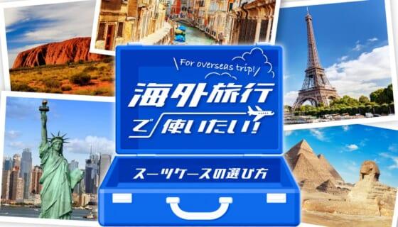 海外旅行で使いたい!スーツケースの選び方