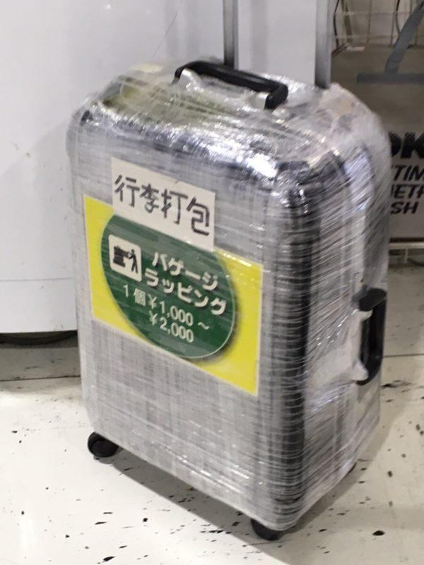 スーツケースのラッピングサービス