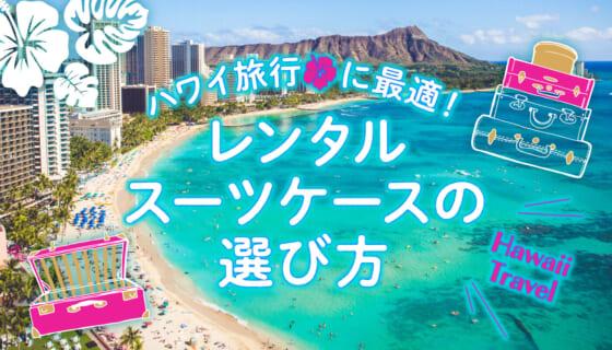 ハワイ旅行に最適なレンタルスーツケースの選び方