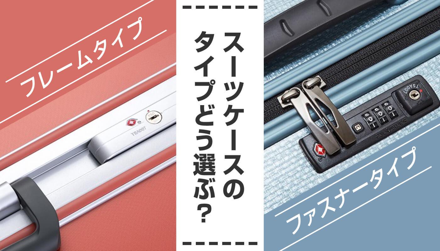 ファスナータイプとフレームタイプのスーツケース
