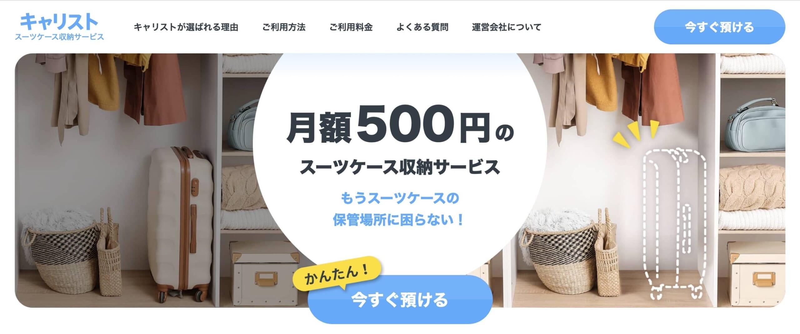 スーツケース収納サービス「キャリスト」月額500円のスーツケース収納サービスサイト画面