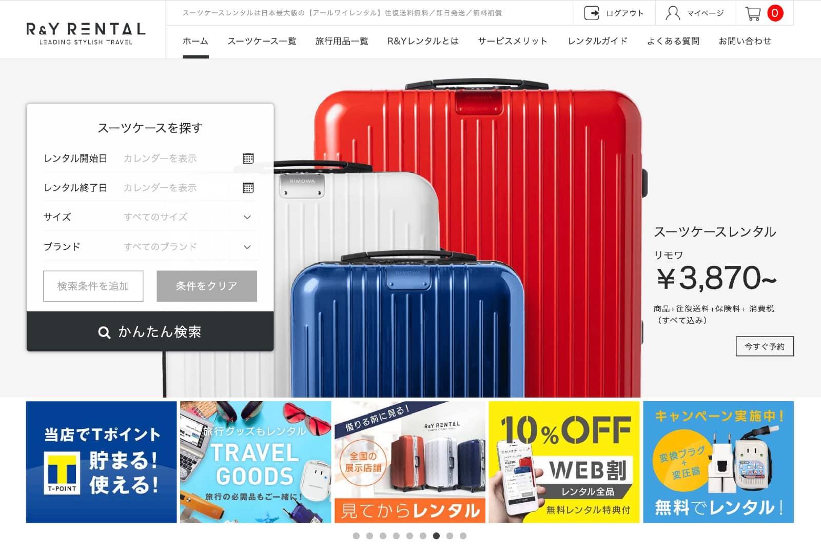 スーツケースレンタル【アールワイレンタル】の公式ホームページ