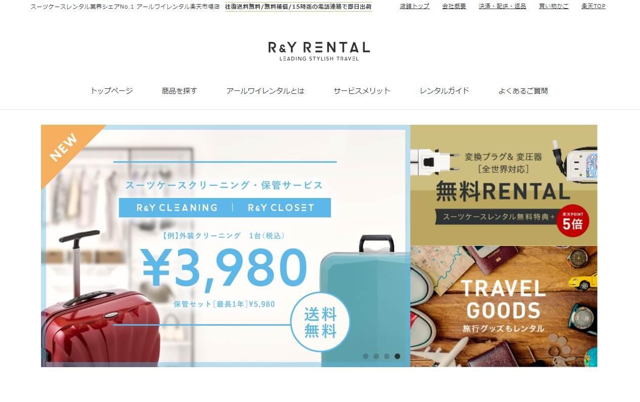 アールワイレンタル楽天市場店のクリーニング事業。スーツケースクリーニング、保管サービスのサイト画面