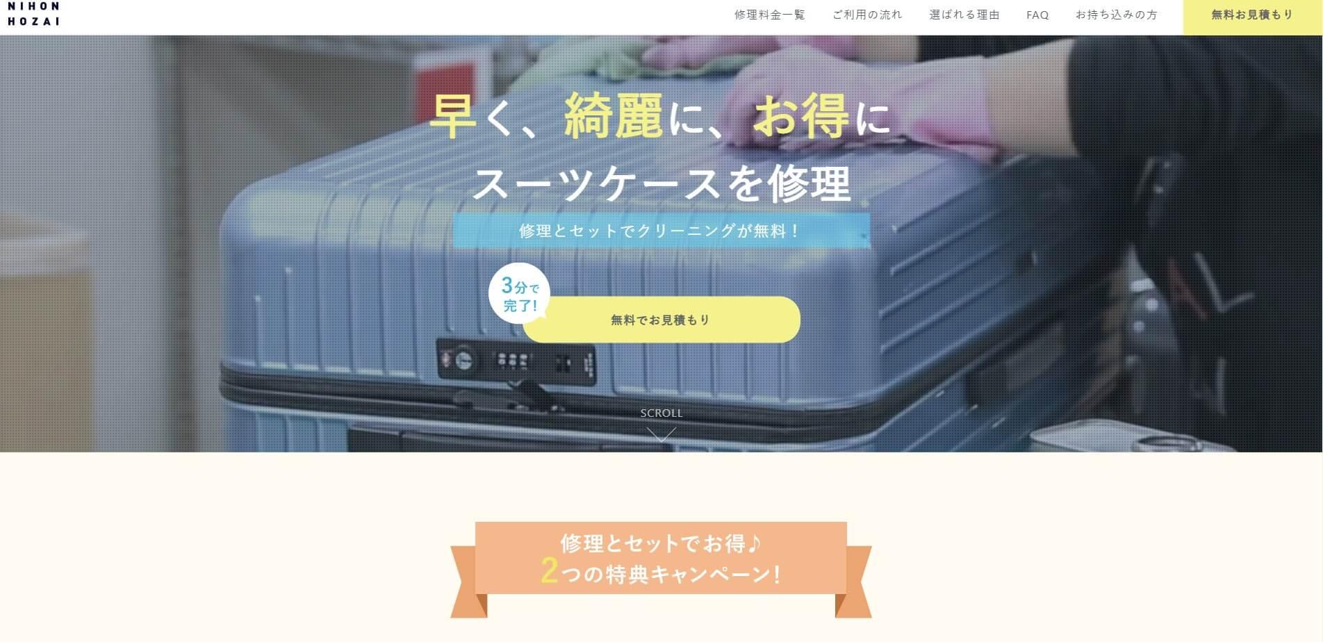 日本鞄材株式会社のスーツケース修理事業。スーツケース修理サイトの画面