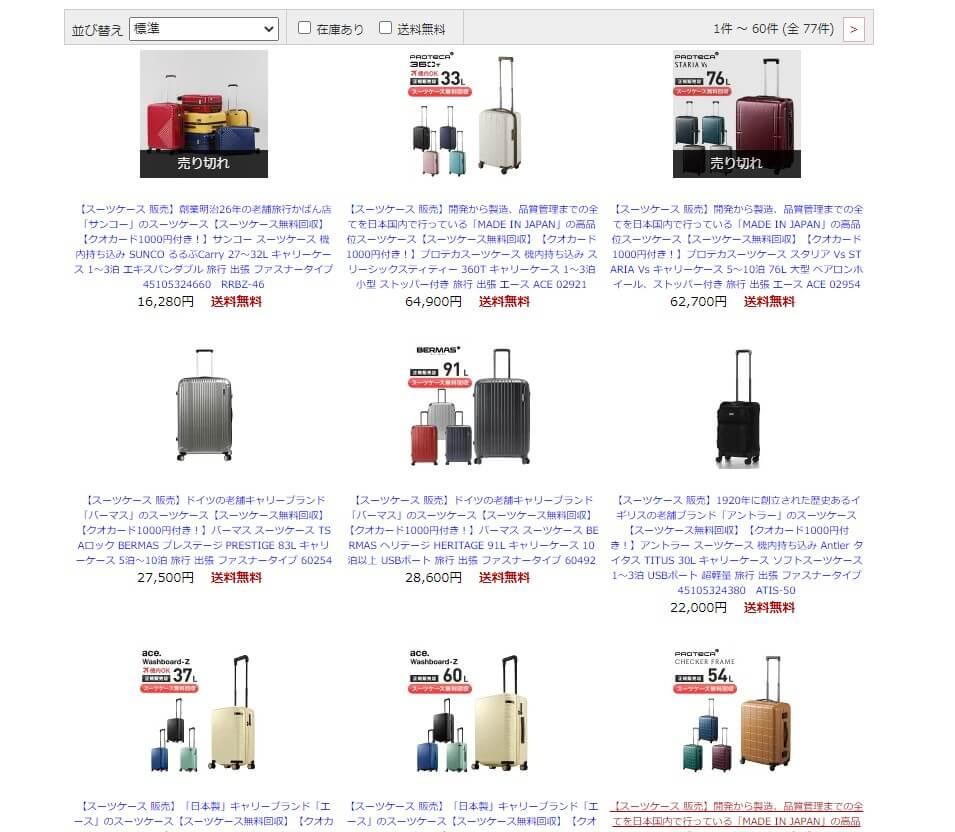 アールワイレンタルスーツケース販売のサイト画面