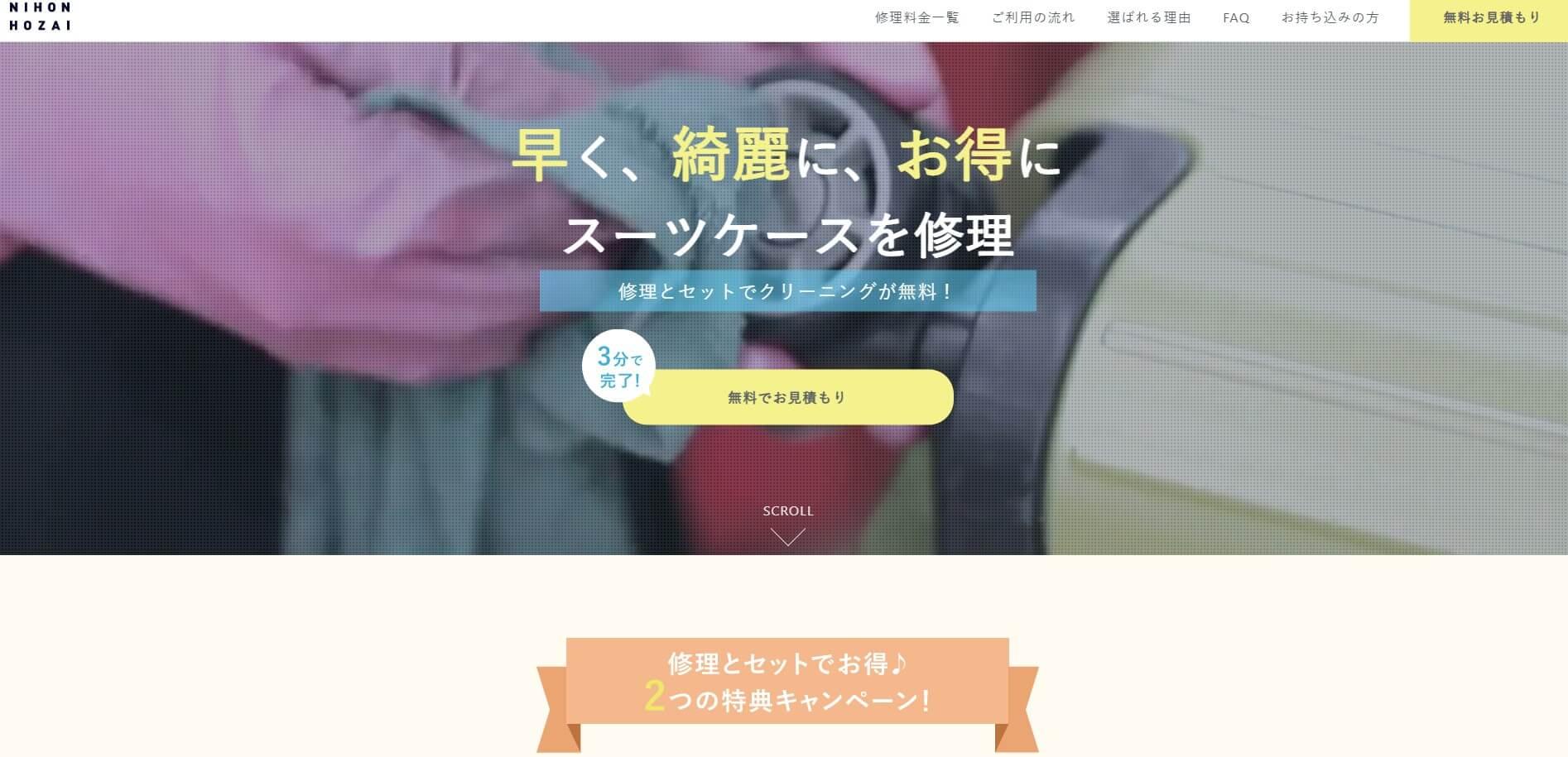 スーツケース修理サイト